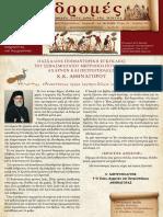 DIADROMES_APRILIOY2(2)