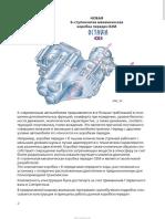 scoda-ssp.ru_SSP_041_ru_Трансмиссия 02M4X4.pdf