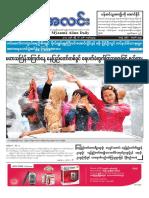 Myanma Alinn Daily_ 16 April  2017 Newpapers.pdf