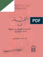 المختار في الادب و النصوص و البلاغة و التراجم الادبية -السنة الثانية ثانوية.pdf
