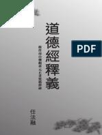 老子 Daobook.pdf