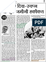 Trilok Kumar Jain in Hindi Article on Children Ruined by Porn and on Apathetic Government