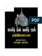 History of Khalid Bin Waleed Rali in Tamil www.tamilislam.com-www.a1realism.com-காலித் பின் வலீத் (ரலி) வரலாறு தமிழில் தமிழ்இஸ்லாம்.காம், ஏஒன்ரியலிஸம்.காம், இஸ்லாமிய படைத்தளபதிகள்
