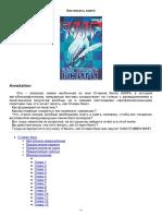 Кинг.-Как-писать-книги.pdf