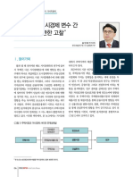 주택가격 거시경제변수 상호영향(송인호)