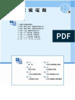 [電動機械L2c補充教材]CCVS_交流電源.pdf
