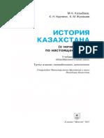 История Казахстана. 9 Класс. Козыбаев М.К.