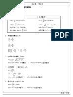 電子學公式集--第三章