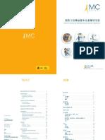 Manual Básico de Prevención de Riesgos.pdf