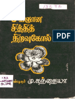 Introduction to South Indian Saivaism`- Sivasidhtantam Pt Kandiah (Tamil)