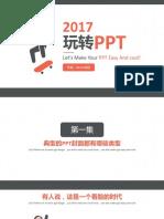 玩转PPT+第1集:典型的PPT封面有哪几种
