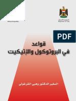 البروتوكول العراقي