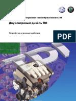 scoda-ssp.ru_SSP_057_316_VW_ru_Двигатель 2.0TDi.pdf