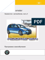 scoda-ssp.ru_SSP_063_ru_Roomster_Общий_обзор_Part_II.pdf
