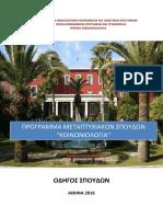 ΟΔΗΓΌΣ ΣΠΟΥΔΩΝ ΠΜΣ ΚΟΙΝΩΝ_2016.pdf