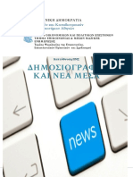 JournalismAndNewMediaGR.pdf
