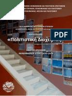 OdigosPMS1516.pdf