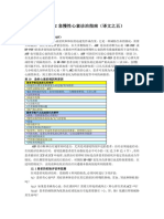 ESC急慢性心力衰竭诊断治疗指南(2012年更新版,之五)