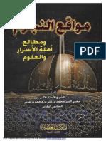 مواقع_النجوم_ابن_عربي.pdf