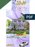 خزائن الرّزق.pdf