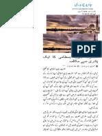 Hazrat Bayazid Bastamii Rahmatullah Alai