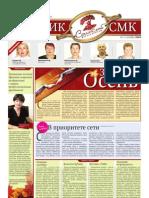 Корпоративный вестник Сочинского Мясокомбината