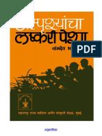 अस्पृश्यांचा लष्करी पेशा.pdf