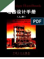 塔器设计手册 上下册.pdf