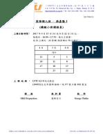 2017-2-A04 孫嘉隆精緻小班課程表3(稿)