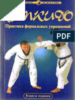 hapkido_1