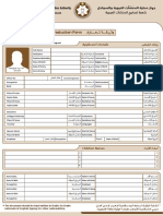 Security Pass New Form ADMA
