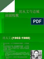 shen_congwen_and_biancheng.ppt