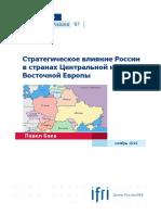 Стратегическое влияние России в странах Центральной и Восточной Европы
