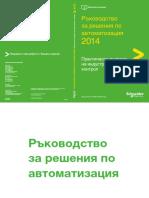 Rykovodstvo za reshenia za avtomatizacia_ BG.pdf