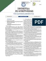 kanonismos_texnologias_skyrodematos 2016.pdf