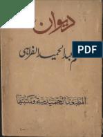Arabic Diwan by Hamiduddin Farahi