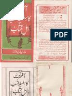 Ahl-e-Kitaab by Hamiduddin Farahi