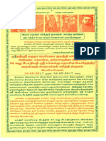 Rameswaram Adhirudram Tamil Pathirkai