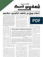 புரட்சிப் பெரியார் முழக்கம்-24/06/2010