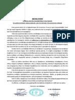 ΔΕΛΤΙΟ ΤΥΠΟΥ 4ος-2017 Επίθεση Κατσανίδη