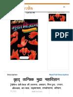तांत्रिक मुद्रा विज्ञान_ Tantrik Mudra Vijnan.pdf