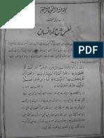 Rooh,Nafs,Jism  aur Insaan Quran ki roshni main( URDU )