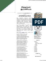 Sitharkalin Karpam