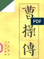 [曹操传].张作耀.影印版
