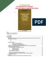 Bobrovsky_Osn_mus_form.doc