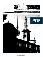 orientpostbaridalsharq_195010and11