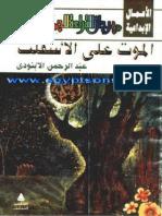 عبد الرحمن الابنودي - الموت علي الاسفلت