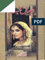 Visal e Mohabbat Rabia Kanwal