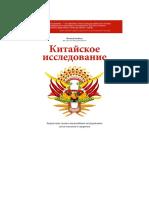 Кэмпбелл К. - Китайское исследование - 2013.pdf