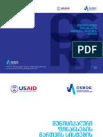 მუნიციპალური ფინანსების მართვის სისტემის კვლევა, 2017 წელი